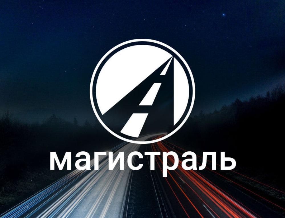 Сайт автосервиса «Магистраль»