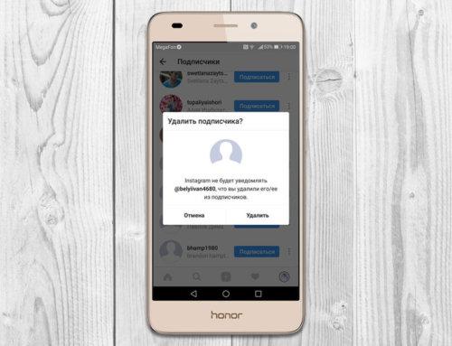 Как удалить подписчиков в Instagram?