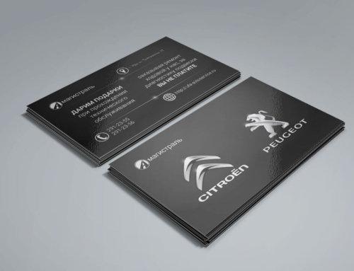 Макет промо-визитки «Магистраль»
