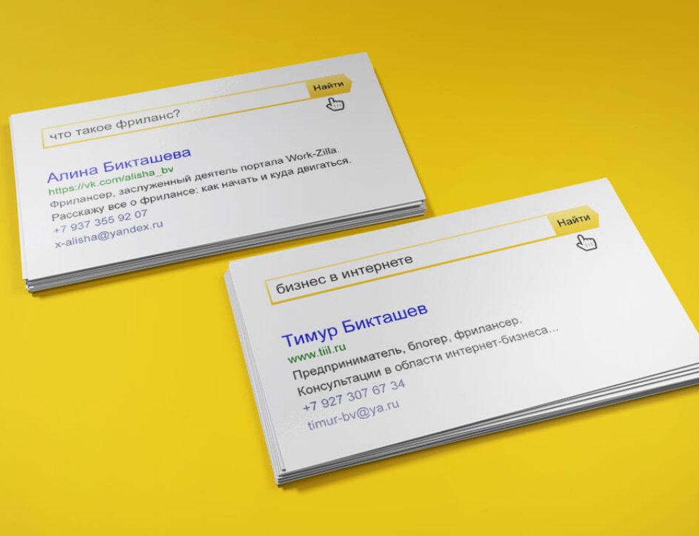 Макет визитки в стиле Яндекс
