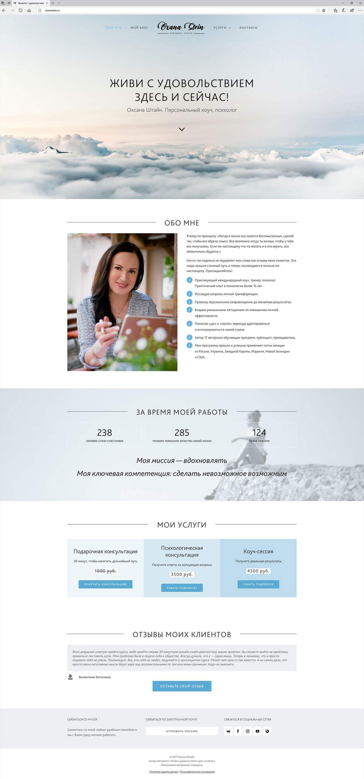 Сайт психолога и персонального коуча Оксаны Штайн