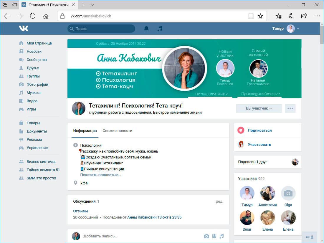 Динамическая обложка в группе ВКонтакте