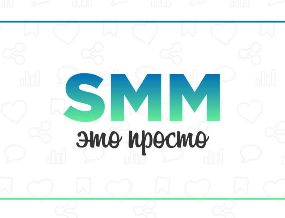 Оформление группы ВКонтакте «SMM это просто»