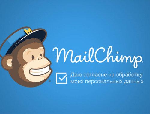 Добавляем галочку согласия с политикой конфиденциальности в форму MailChimp
