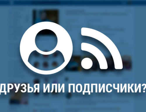 Что лучше: много друзей или много подписчиков ВКонтакте?
