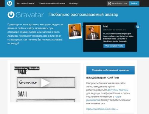 Одна аватарка для всех сайтов. Как работать с сервисом Gravatar?